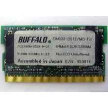 BUFFALO DM333-D512/MC-FJ 512MB DDR microDIMM 172pin (Псков)