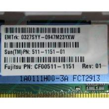 Серверная память SUN (FRU PN 511-1151-01) 2Gb DDR2 ECC FB в Пскове, память для сервера SUN FRU P/N 511-1151 (Fujitsu CF00511-1151) - Псков
