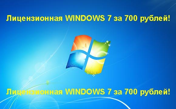 Недорогая лицензионная Windows 7 в Пскове, купить дёшево лицензионную Windows 7. Акция: распродажа Windows! (Псков)
